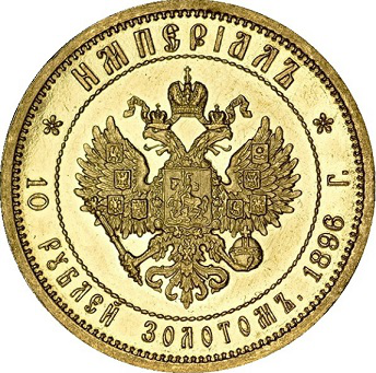 Coin of 10 rubles, 1896 | Hobby Keeper Articles