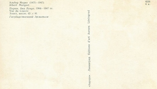 Reverse side of the postcard   Hobby Keeper Articles