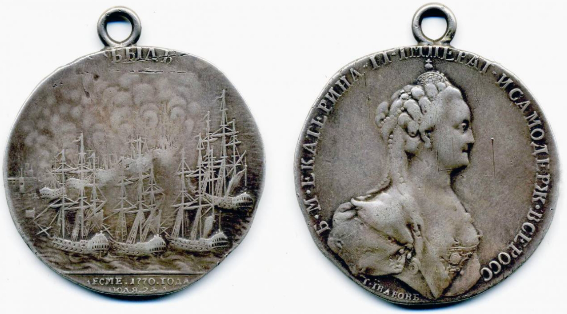 "Medal ""In memory of the burning in Cesme the Turkish Navy"" 