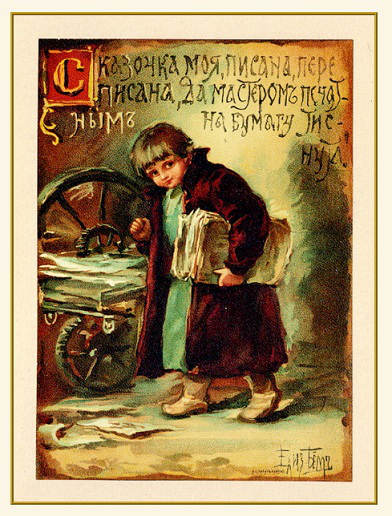 """Postcard E. M. BEM """"my fairy Tale is written-rewritten, but the master printed on paper is stamped"""" / Hobby Keeper Articles"""