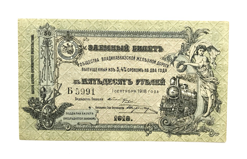 Banknote of 50 rubles of the VLKZHD 1st issue, 1918, Russia | Hobby Keeper Articles