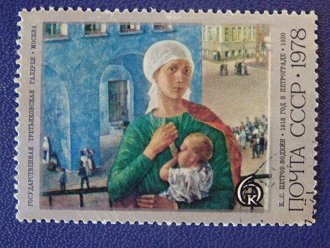 """Postage stamp """"1918 in Petrograd"""" (""""Petrograd Madonna""""), 1920 