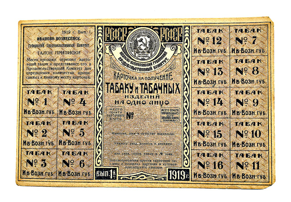 Card for receiving TOBACCO and TOBACCO products, RSFSR, 1919 | Hobby Keeper Articles