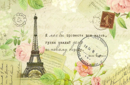 "Postcard ""Roses and the Eiffel tower"" 