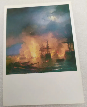 "Postcard ""the battle in the Chios Strait"" 