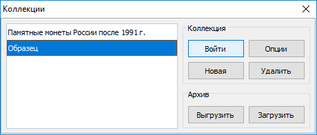 СЕЙФ НУМИЗМАТА для WINDOWS WINDOWS 0