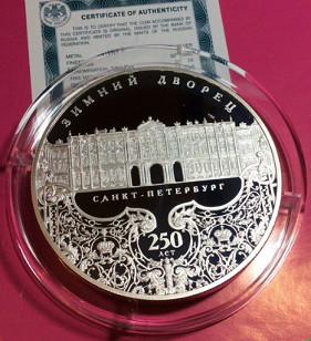 """Coin """"Winter Palace 250 years"""", Saint Petersburg 