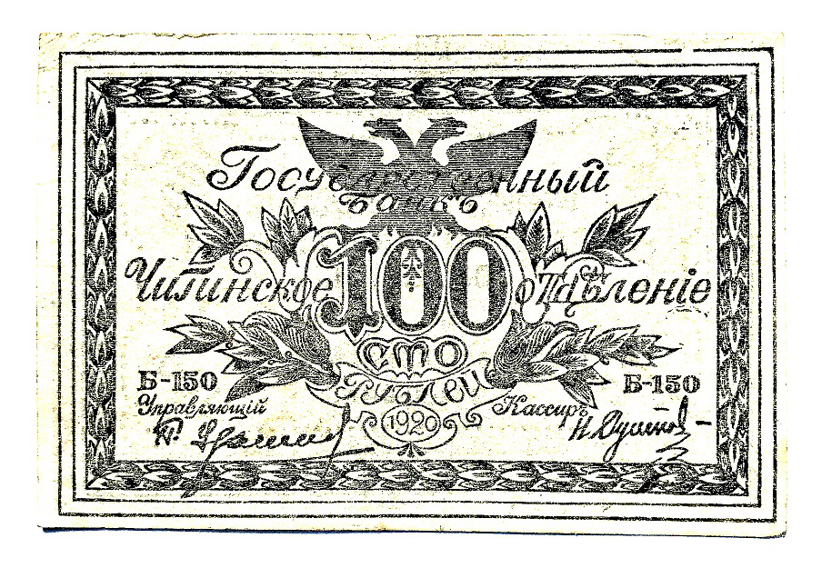 Banknote 100 rubles Semenova, Russia, 1920 | Hobby Keeper Articles