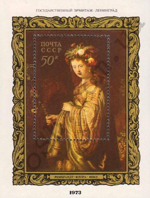Stamp USSR 1973 flora Rembrandt   Hobby Keeper Articles