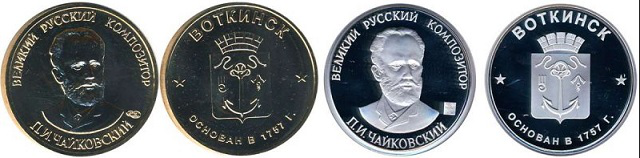 "Coin-token ""Votkinsk. The great Russian composer P. I. Tchaikovsky"" 
