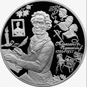 Coin of Russia 3 rubles, Pushkin on the reverse, 1999 | Hobby Keeper Articles