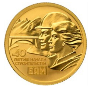 """Gold coin 50 rubles """"40th anniversary of the beginning of construction of the Baikal-Amur mainline"""", 2014, Russia 