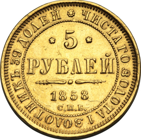5 rubles 1858 | Hobby Keeper Articles