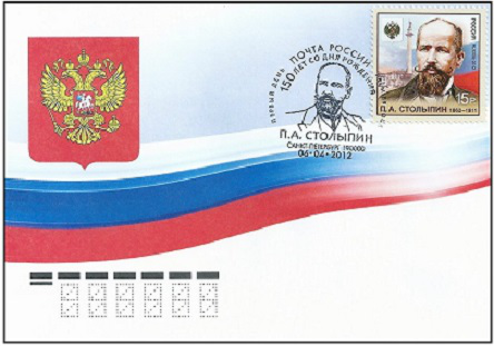"""Envelope of the first day with special cancellation """"P. A. Stolypin"""" 