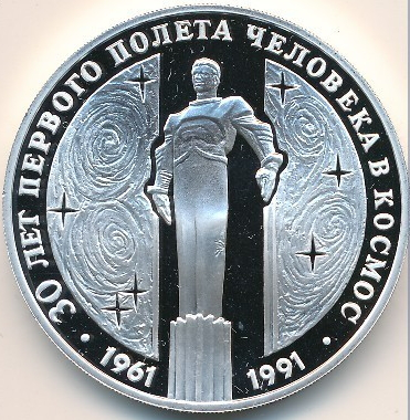 Coin 3 rubles | Hobby Keeper Articles
