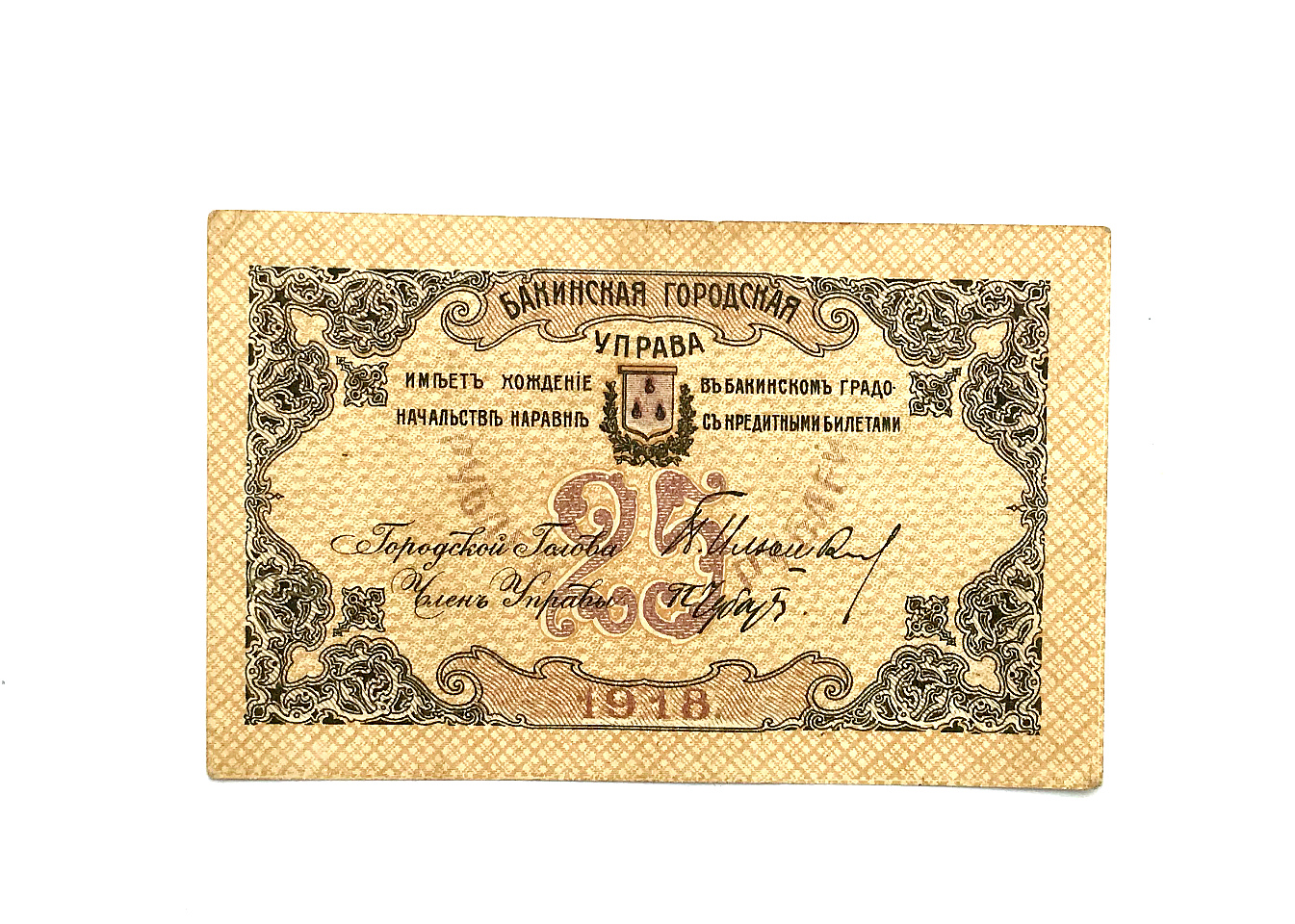 25 rubles banknote, 1918, Azerbaijan | Hobby Keeper Articles