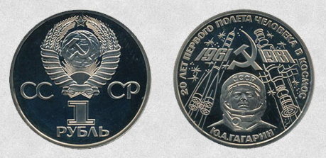 Coin 1 rouble | Hobby Keeper Articles