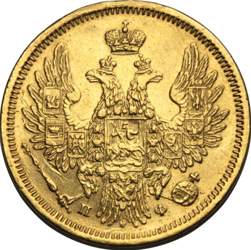 5 rubles 1858 reverse | Hobby Keeper Articles