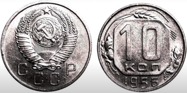 Coin of 10 kopecks, USSR, 1956 | Hobby Keeper Articles