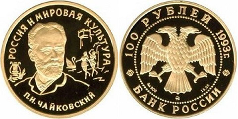 "Commemorative gold coin of 100 rubles ""Tchaikovsky"" 