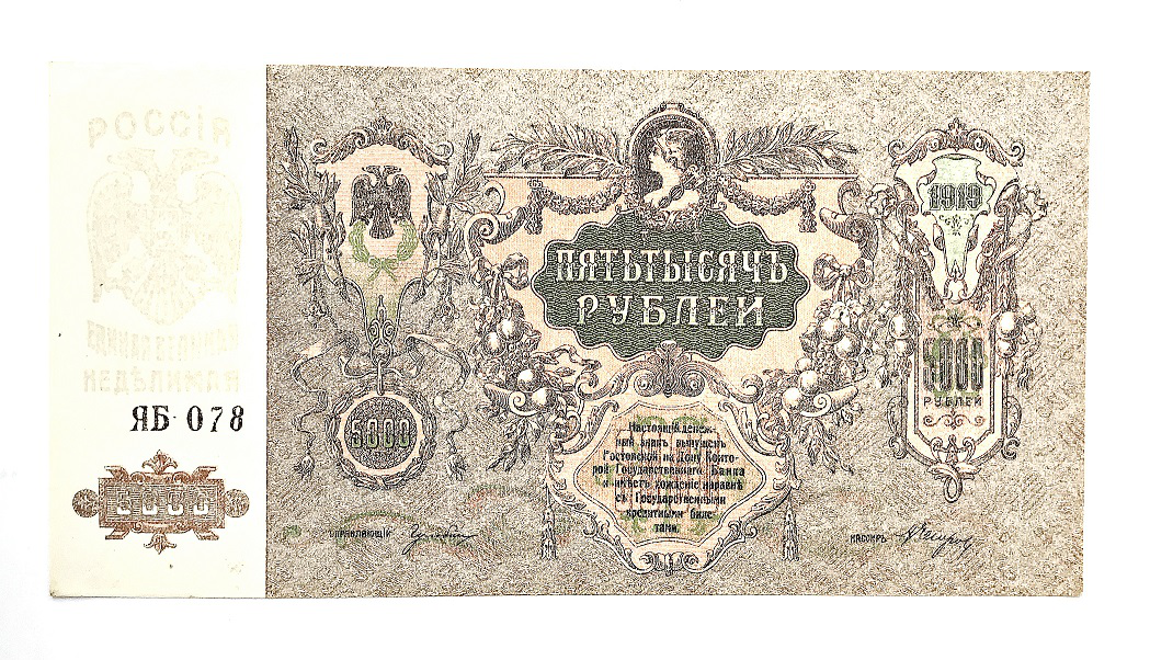Banknote of 5000 rubles, 1919, Russia   Hobby Keeper Articles