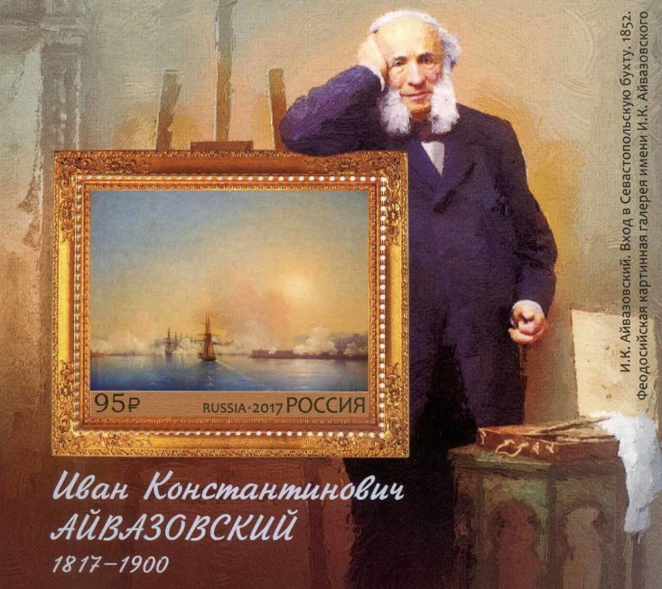 Aivazovsky on stamps of Russia | Hobby Keeper Articles