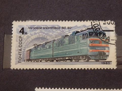 "Postage stamp 4K. ""VL-80T"", 1982, USSR | Hobby Keeper Articles"