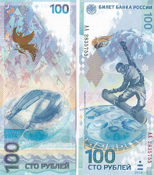 """100 rubles banknote """"Sochi 2014"""", 2013, Russia 