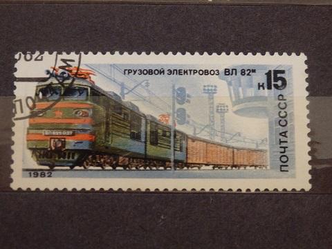 "Postage stamp 15K. ""VL-82m"", 1982, USSR | Hobby Keeper Articles"