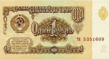 1 ruble banknote, USSR, 1961 | Hobby Keeper Articles
