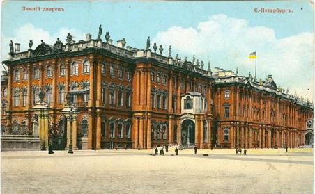 "Postcard ""Winter Palace, Petrograd"" | Hobby Keeper Articles"