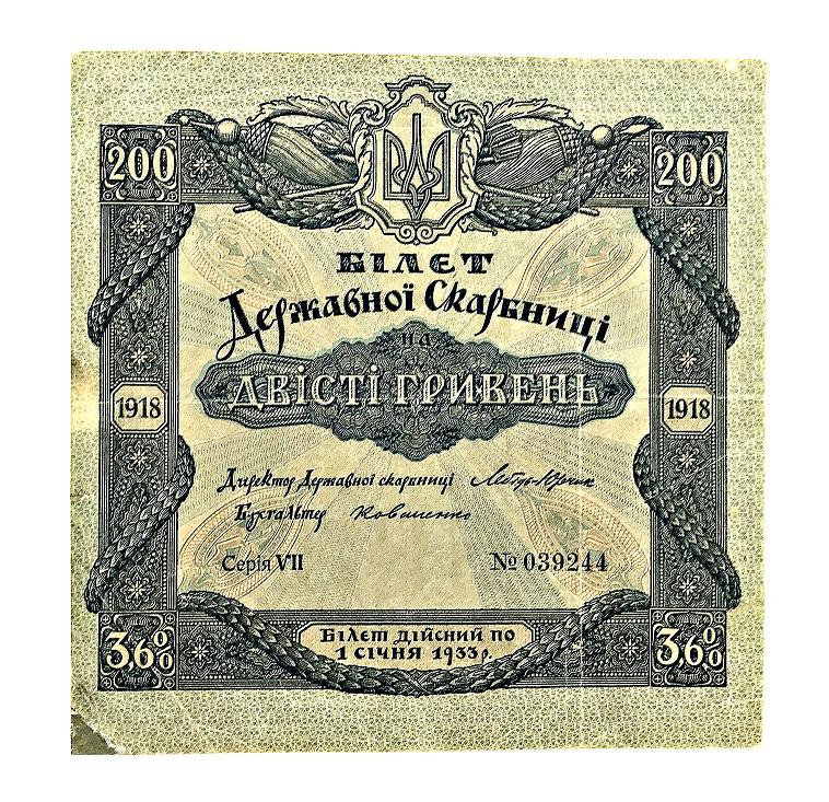 200 hryvnia banknote, 1918, Ukraine | Hobby Keeper Articles