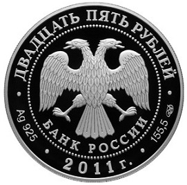 Silver coin 25 rubles, 2011, Russia | Hobby Keeper Articles