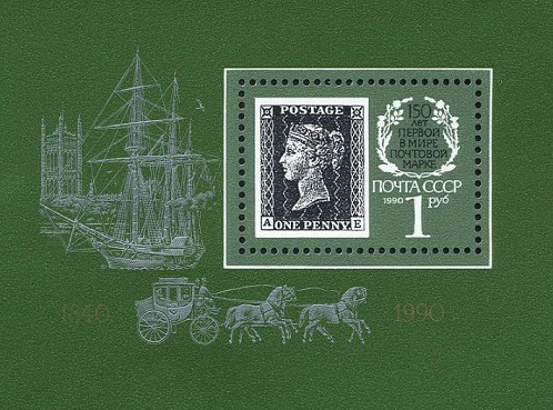 "Postal block ""150 years of the world's first postage stamp"" of the USSR, 1990 
