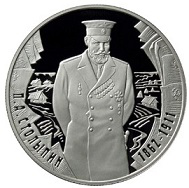 2 ruble coin with Stolypin on the reverse, Russia, 2012 | Hobby Keeper Articles