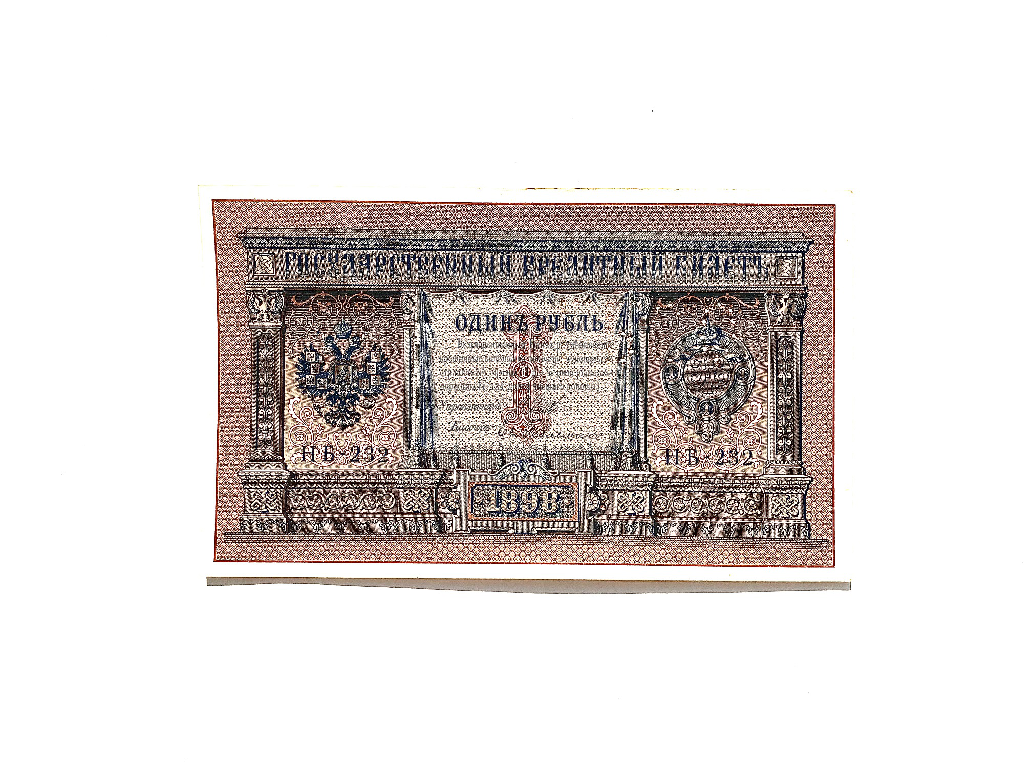 1 Ruble banknote, Russia, Northern Region, 1898 | Hobby Keeper Articles