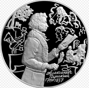 Commemorative coin 3 rubles with Pushkin on the reverse, Russia, 1999 | Hobby Keeper Articles
