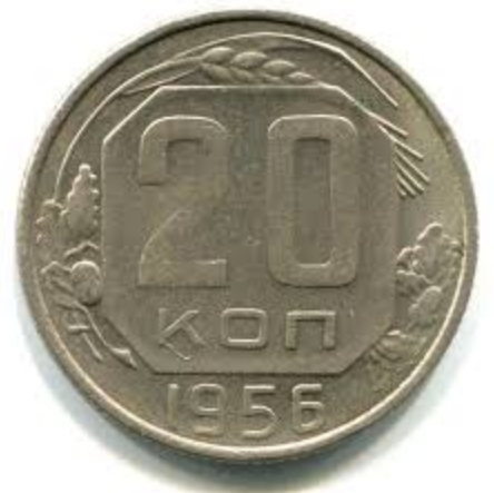 Coin of 20 kopecks, USSR, 1956 | Hobby Keeper Articles