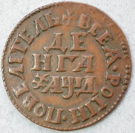 1 kopeck copper coin, 1705 | Hobby Keeper Articles