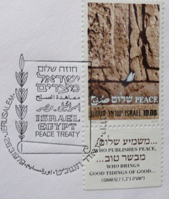 """Postage stamp """" Western wall of the stylobate of the Second Jerusalem temple (""""Wailing Wall"""")"""", 1979, Israel   Hobby Keeper Articles"""