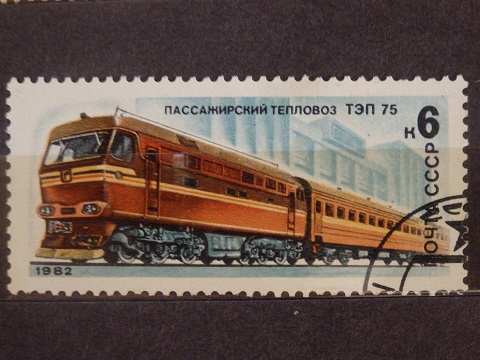 """Postage stamp 6K. """"TEP-75"""", 1982, USSR 