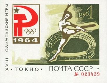 "Brand ""Tokyo 1964"" 1 RUB., USSR | Hobby Keeper Articles"