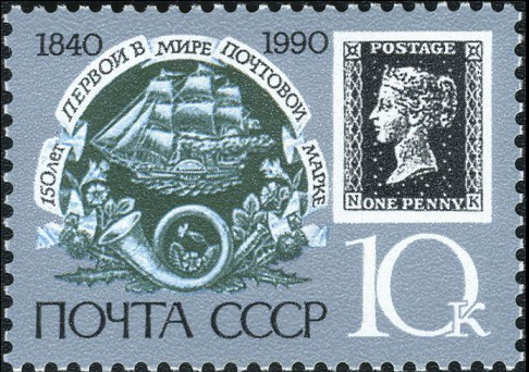 "Postage stamp 10k ""150 years of the world's first postage stamp"", USSR, 1990 
