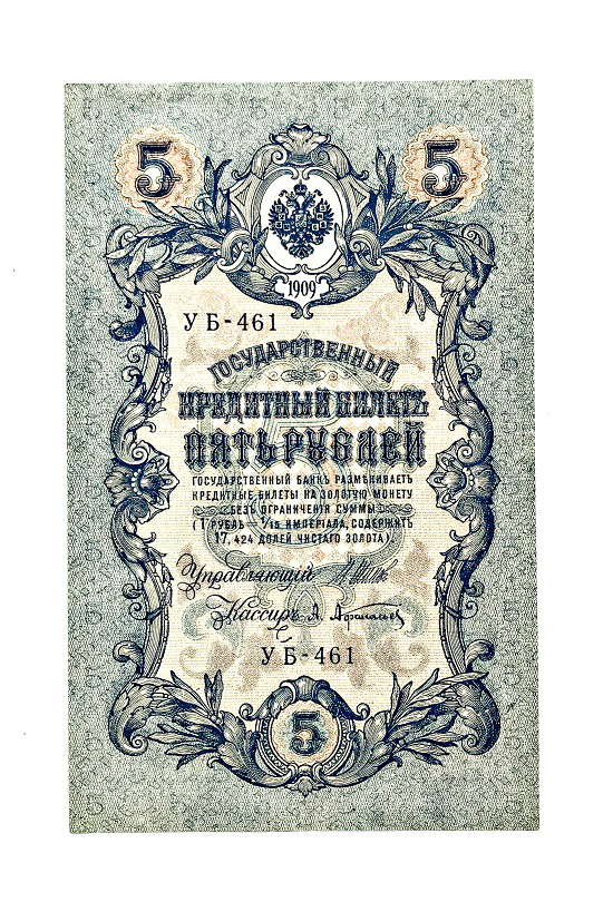 Banknote of 5 rubles, 1909, Russian Empire   Hobby Keeper Articles