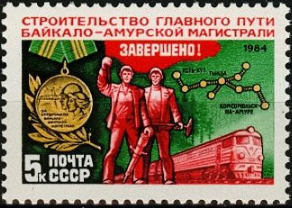 """Postage stamp 5K. """"BAM"""", USSR, 1984 