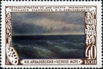 "Stamp 40 kop ""the Black sea. Ayvazovsky"" | Hobby Keeper Articles"