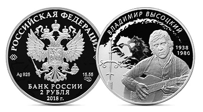 2 ruble coin with Vysotsky on the reverse, 2018, Russia | Hobby Keeper Articles