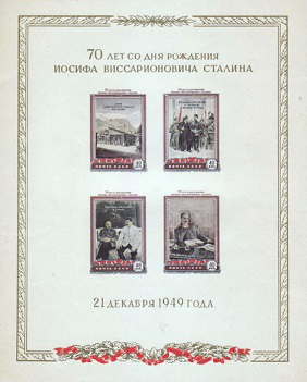 The postal block of the USSR (1949) to the 70th anniversary of the birth of I. V. Stalin | Hobby Keeper Articles