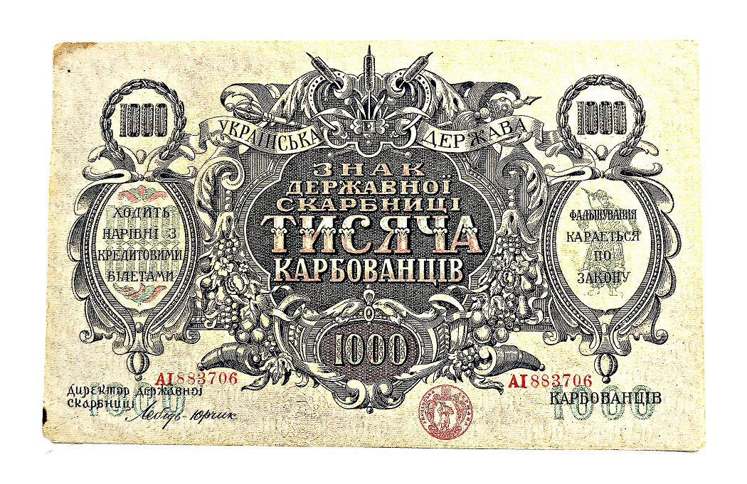 1000 karbovantsev banknote, 1918, Ukraine | Hobby Keeper Articles