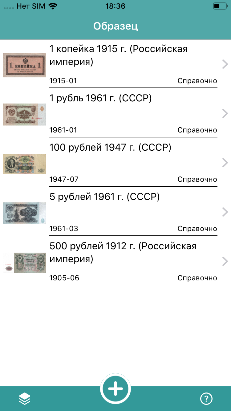 МИР БАНКНОТ iOS MOBILE IOS 1